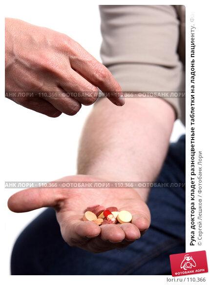 Рука доктора кладет разноцветные таблетки на ладонь пациенту. Фармакология. На приеме у врача., фото № 110366, снято 21 октября 2007 г. (c) Сергей Лешков / Фотобанк Лори