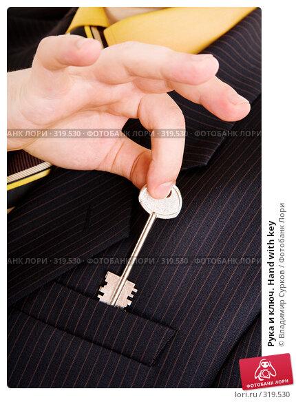 Рука и ключ. Hand with key, фото № 319530, снято 16 марта 2008 г. (c) Владимир Сурков / Фотобанк Лори