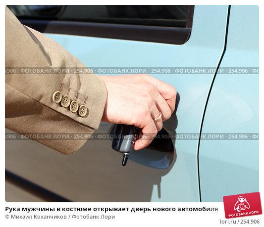 Рука мужчины в костюме открывает дверь нового автомобиля, фото № 254906, снято 17 апреля 2008 г. (c) Михаил Коханчиков / Фотобанк Лори