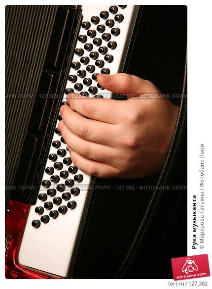 Рука музыканта, фото № 127302, снято 19 ноября 2006 г. (c) Морозова Татьяна / Фотобанк Лори