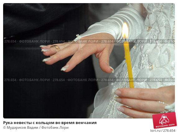 Рука невесты с кольцом во время венчания, фото № 278654, снято 9 мая 2008 г. (c) Мударисов Вадим / Фотобанк Лори