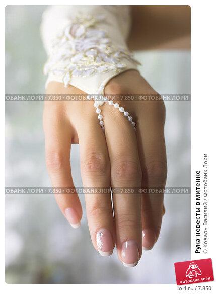 Рука невесты в митенке, фото № 7850, снято 29 мая 2017 г. (c) Коваль Василий / Фотобанк Лори