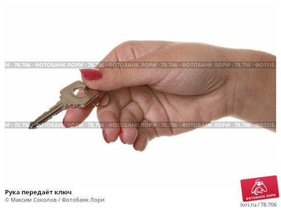 Рука передаёт ключ, фото № 78706, снято 30 июля 2007 г. (c) Максим Соколов / Фотобанк Лори