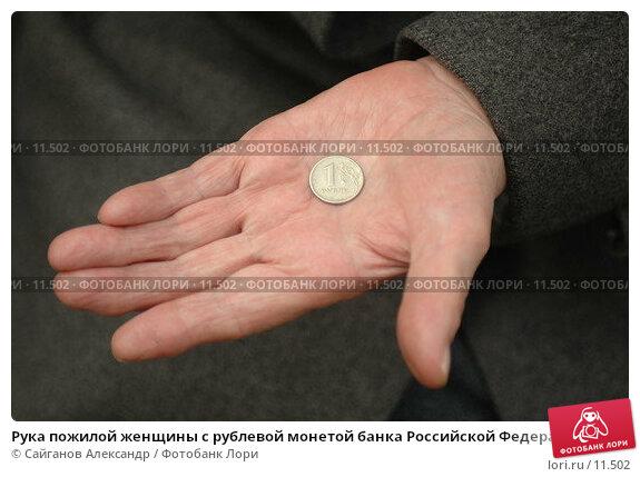 Рука пожилой женщины с рублевой монетой банка Российской Федерации, фото № 11502, снято 22 октября 2006 г. (c) Сайганов Александр / Фотобанк Лори