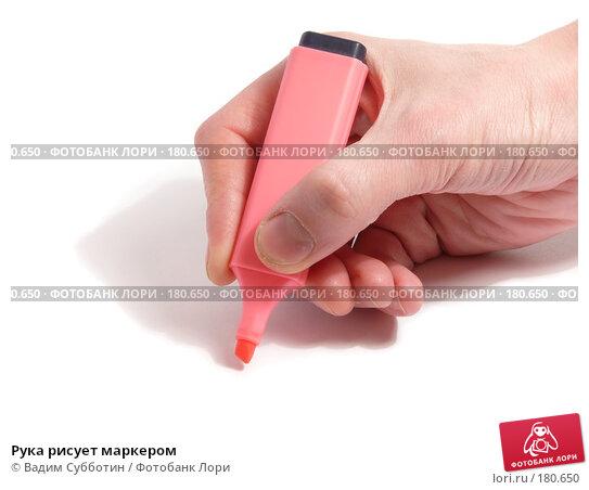 Рука рисует маркером, фото № 180650, снято 26 февраля 2017 г. (c) Вадим Субботин / Фотобанк Лори