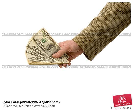 Рука с американскими долларами, фото № 108458, снято 2 мая 2007 г. (c) Валентин Мосичев / Фотобанк Лори