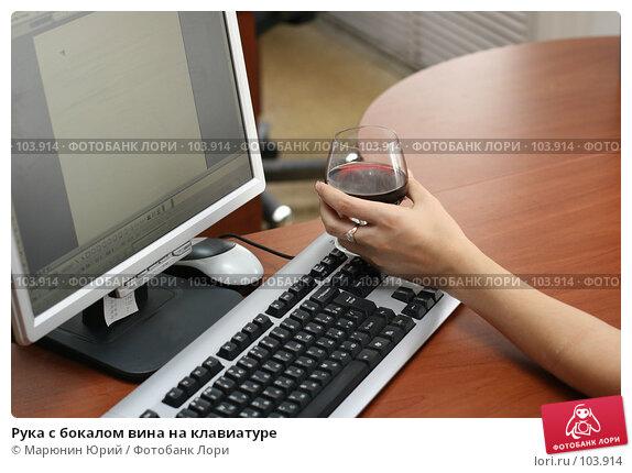 Рука с бокалом вина на клавиатуре, фото № 103914, снято 26 мая 2017 г. (c) Марюнин Юрий / Фотобанк Лори