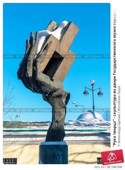 """Купить «""""Рука творца"""" - скульптура во дворе Государственного музея городской скульптуры. Санкт-Петербург», эксклюзивное фото № 28144542, снято 4 марта 2018 г. (c) Александр Щепин / Фотобанк Лори"""