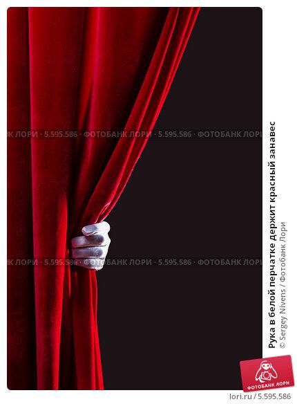 Купить «Рука в белой перчатке держит красный занавес», фото № 5595586, снято 11 сентября 2013 г. (c) Sergey Nivens / Фотобанк Лори