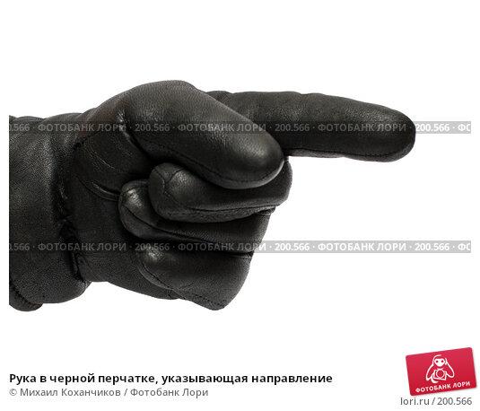 Рука в черной перчатке, указывающая направление, фото № 200566, снято 10 февраля 2008 г. (c) Михаил Коханчиков / Фотобанк Лори