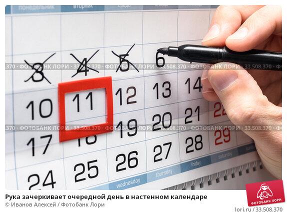 Рука зачеркивает очередной день в настенном календаре. Стоковое фото, фотограф Иванов Алексей / Фотобанк Лори