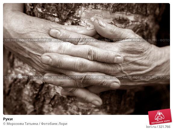 Купить «Руки», фото № 321766, снято 12 июня 2008 г. (c) Морозова Татьяна / Фотобанк Лори