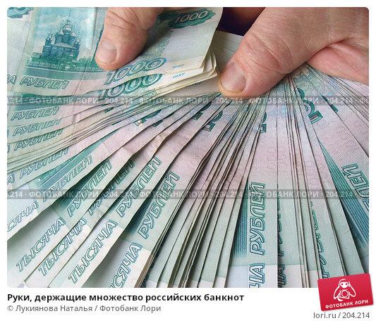 Купить «Руки, держащие множество российских банкнот», фото № 204214, снято 17 февраля 2008 г. (c) Лукиянова Наталья / Фотобанк Лори
