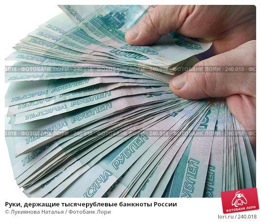 Руки, держащие тысячерублевые банкноты России, фото № 240018, снято 21 августа 2017 г. (c) Лукиянова Наталья / Фотобанк Лори