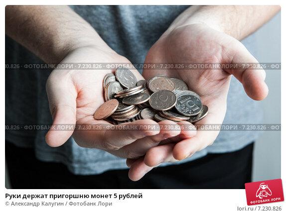Руки держат пригоршню монет 5 рублей, фото № 7230826, снято 6 апреля 2015 г. (c) Александр Калугин / Фотобанк Лори