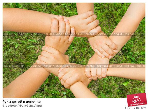 Руки детей в цепочке, фото № 109062, снято 17 августа 2007 г. (c) podfoto / Фотобанк Лори