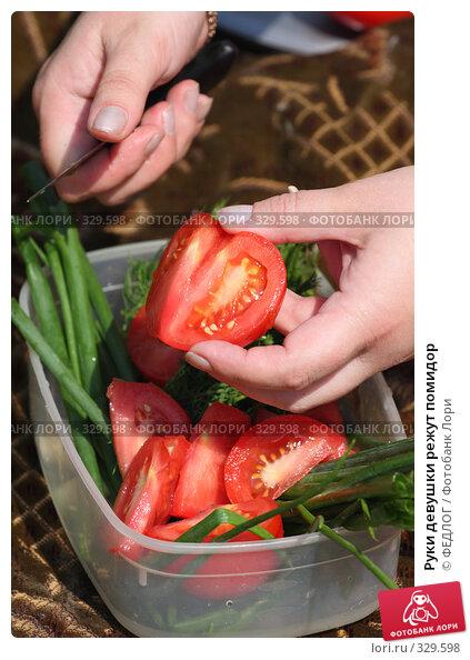 Руки девушки режут помидор, фото № 329598, снято 21 июня 2008 г. (c) ФЕДЛОГ.РФ / Фотобанк Лори
