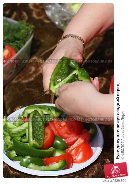 Руки девушки режут сладкий перец, фото № 329594, снято 21 июня 2008 г. (c) ФЕДЛОГ.РФ / Фотобанк Лори