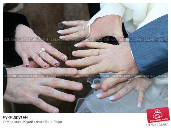 Руки друзей, фото № 228930, снято 15 марта 2008 г. (c) Марюнин Юрий / Фотобанк Лори