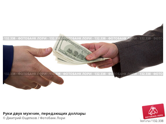 Руки двух мужчин, передающих доллары, фото № 132338, снято 15 декабря 2006 г. (c) Дмитрий Ощепков / Фотобанк Лори
