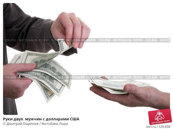 Руки двух  мужчин с долларами США, фото № 129858, снято 15 декабря 2006 г. (c) Дмитрий Ощепков / Фотобанк Лори