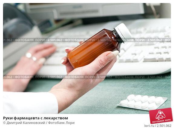 Купить «Руки фармацевта с лекарством», фото № 2501062, снято 14 ноября 2019 г. (c) Дмитрий Калиновский / Фотобанк Лори