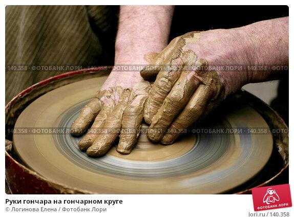 Руки гончара на гончарном круге, фото № 140358, снято 27 мая 2006 г. (c) Логинова Елена / Фотобанк Лори