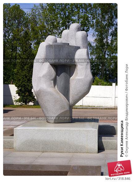 Руки Каменщика, фото № 318846, снято 9 июня 2008 г. (c) Окунев Александр Владимирович / Фотобанк Лори