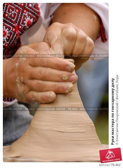 Руки мастера по гончарному делу, фото № 78462, снято 1 сентября 2007 г. (c) Константин Покровский / Фотобанк Лори