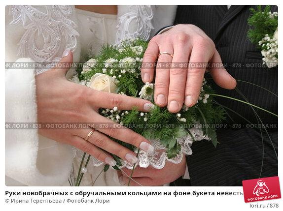 Руки новобрачных с обручальными кольцами на фоне букета невесты, фото № 878, снято 19 ноября 2005 г. (c) Ирина Терентьева / Фотобанк Лори