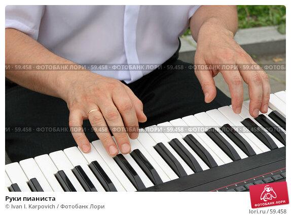 Руки пианиста, фото № 59458, снято 30 июня 2007 г. (c) Ivan I. Karpovich / Фотобанк Лори