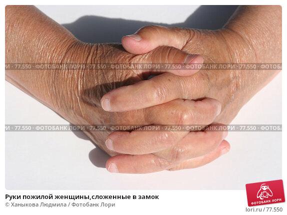 Руки пожилой женщины,сложенные в замок, фото № 77550, снято 5 августа 2007 г. (c) Ханыкова Людмила / Фотобанк Лори