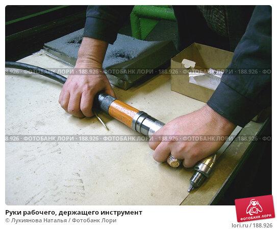 Руки рабочего, держащего инструмент, фото № 188926, снято 27 января 2008 г. (c) Лукиянова Наталья / Фотобанк Лори