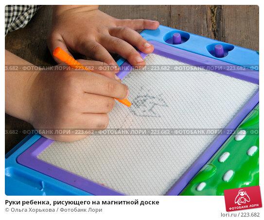 Руки ребенка, рисующего на магнитной доске, фото № 223682, снято 25 мая 2017 г. (c) Ольга Хорькова / Фотобанк Лори