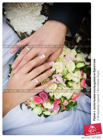 Руки с золотыми кольцами и букетом, фото № 167830, снято 5 августа 2007 г. (c) Владимир Сурков / Фотобанк Лори