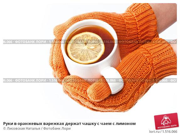 Купить «Руки в оранжевых варежках держат чашку с чаем с лимоном», фото № 1516066, снято 11 ноября 2009 г. (c) Лисовская Наталья / Фотобанк Лори