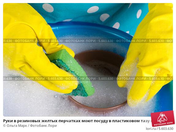 Купить «Руки в резиновых желтых перчатках моют посуду в пластиковом тазу с мыльной водой», фото № 5603630, снято 17 февраля 2014 г. (c) Ольга Марк / Фотобанк Лори