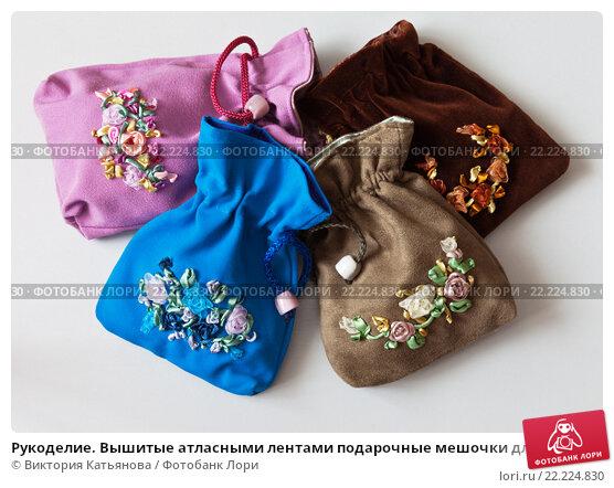 Рукоделие. Вышитые атласными лентами подарочные мешочки для бижутерии. Стоковое фото, фотограф Виктория Катьянова / Фотобанк Лори