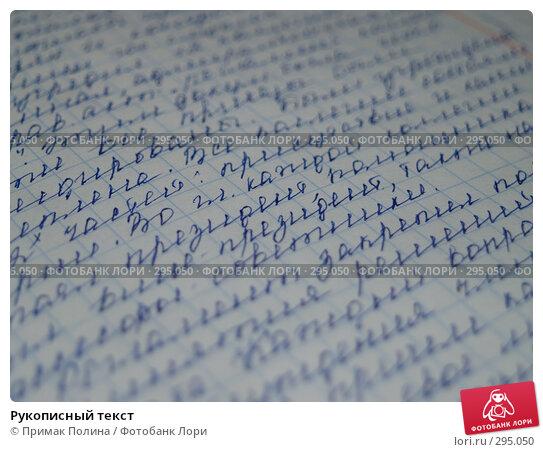 Купить «Рукописный текст», фото № 295050, снято 6 апреля 2008 г. (c) Примак Полина / Фотобанк Лори