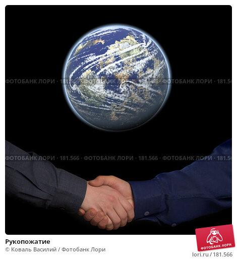 Рукопожатие, фото № 181566, снято 25 декабря 2006 г. (c) Коваль Василий / Фотобанк Лори