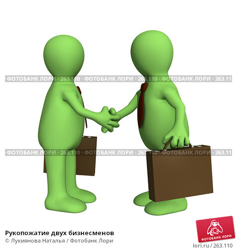 Рукопожатие двух бизнесменов, иллюстрация № 263110 (c) Лукиянова Наталья / Фотобанк Лори