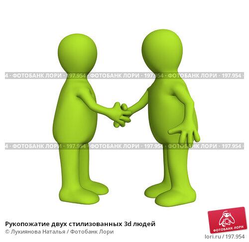Рукопожатие двух стилизованных 3d людей, иллюстрация № 197954 (c) Лукиянова Наталья / Фотобанк Лори