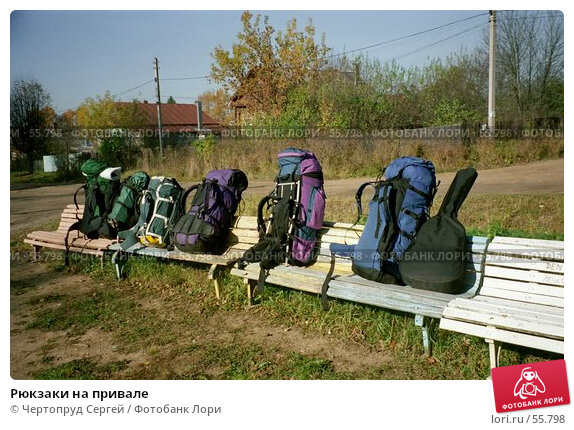 Рюкзаки на привале, фото № 55798, снято 23 января 2017 г. (c) Чертопруд Сергей / Фотобанк Лори