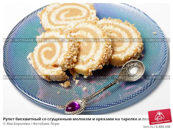 бисквитный рулет на сгущенке рецепт с фото