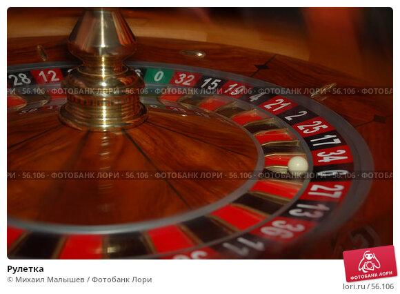 Рулетка, фото № 56106, снято 21 апреля 2007 г. (c) Михаил Малышев / Фотобанк Лори