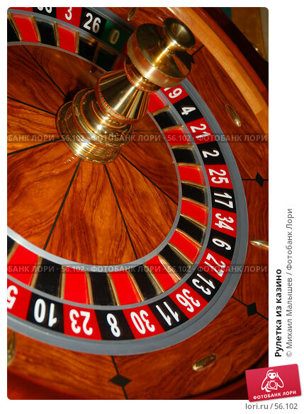 Рулетка из казино, фото № 56102, снято 21 апреля 2007 г. (c) Михаил Малышев / Фотобанк Лори