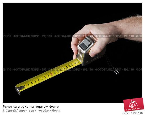 Рулетка в руке на черном фоне, фото № 199110, снято 7 февраля 2008 г. (c) Сергей Лаврентьев / Фотобанк Лори