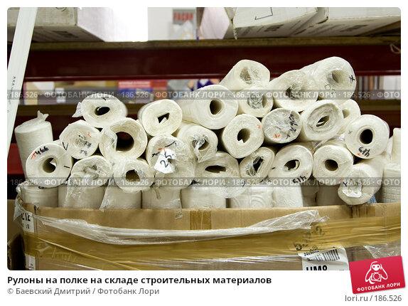 Рулоны на полке на складе строительных материалов, фото № 186526, снято 26 октября 2016 г. (c) Баевский Дмитрий / Фотобанк Лори
