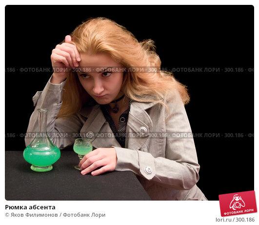 Рюмка абсента, фото № 300186, снято 26 мая 2008 г. (c) Яков Филимонов / Фотобанк Лори