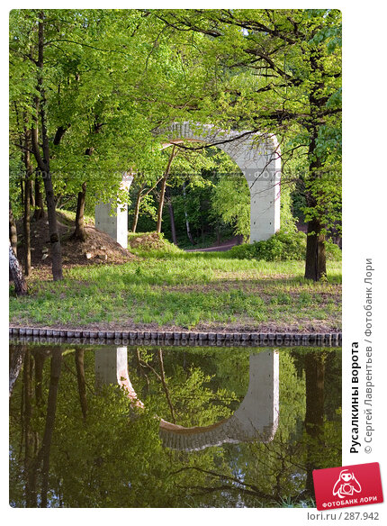 Русалкины ворота, фото № 287942, снято 16 мая 2008 г. (c) Сергей Лаврентьев / Фотобанк Лори
